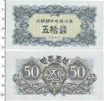 Каталог монет - монета  Китай 50 фен