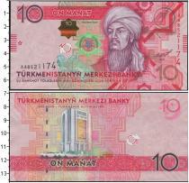 Каталог монет - монета  Туркмения 10 манат
