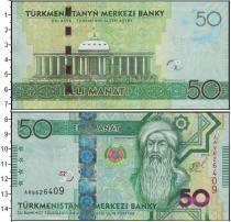 Каталог монет - монета  Туркмения 50 манат