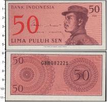 Каталог монет - монета  Индонезия 50 сен