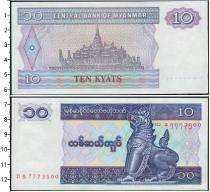 Каталог монет - монета  Бирма 10 кьят