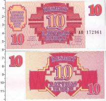 Каталог монет - монета  Латвия 10 рублей