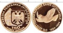 Каталог монет - монета  Югославия 150 динар