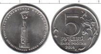 Каталог монет - монета  Россия 5 рублей