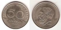 Каталог монет - монета  Греция 50 драхм
