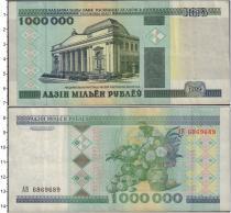 Каталог монет - монета  Беларусь 1000000 рублей