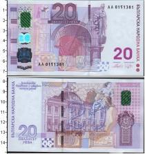 Каталог монет - монета  Болгария 20 лев