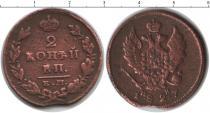 Каталог монет - монета  1825 – 1855 Николай I 2 копейки
