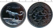 Каталог монет - монета  Южная Осетия 50 рублей