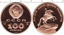 Каталог монет - монета  СССР 100 рублей