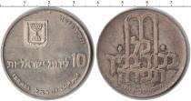 Каталог монет - монета  Израиль 10 лир