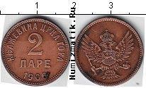 Каталог монет - монета  Черногория 2 пара