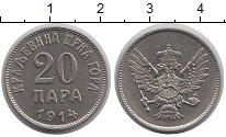 Каталог монет - монета  Черногория 20 пар
