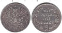 Каталог монет - монета  1825 – 1855 Николай I 25 копеек