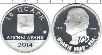 Каталог монет - монета  Абхазия 10 апсаров