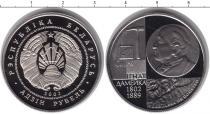 Каталог монет - монета  Беларусь 1 рубль