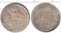Каталог монет - монета  1825 – 1855 Николай I 5 грош