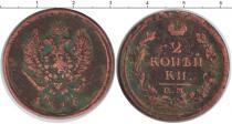 Каталог монет - монета  1801 – 1825 Александр I 2 копейки