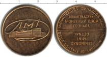 Каталог монет - монета  СССР Монетовидный жетон