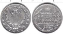 Каталог монет - монета  1801 – 1825 Александр I 50 копеек