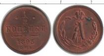 Каталог монет - монета  1881 – 1894 Александр III 1/2 копейки