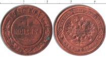 Каталог монет - монета  1894 – 1917 Николай II 1 копейка