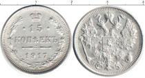 Каталог монет - монета  1894 – 1917 Николай II 15 копеек