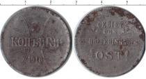 Каталог монет - монета  1894 – 1917 Николай II 3 копейки