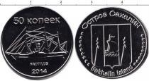 Каталог монет - монета  Остров Сахалин 10 копеек