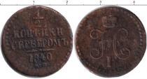 Каталог монет - монета  1825 – 1855 Николай I 1/2 копейки