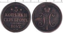 Каталог монет - монета  1825 – 1855 Николай I 3 копейки