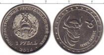 Каталог монет - монета  Приднестровье 1 рубль