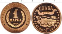 Каталог монет - монета  Россия 1 марка