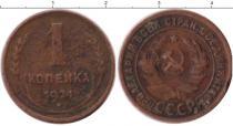Каталог монет - монета  Россия 1 копейка