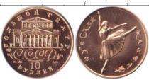 Каталог монет - монета  СССР 10 рублей