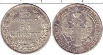 Каталог монет - монета  1825 – 1855 Николай I 50 грош