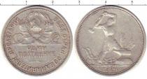 Каталог монет - монета  СССР до 1961 1 полтинник