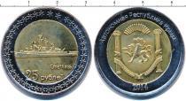 Каталог монет - монета  Крым 25 рублей