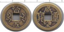 Каталог монет - монета  Синцьзян 1 кеш