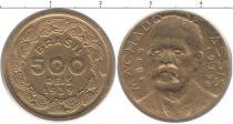 Каталог монет - монета  Бразилия 500 рейс