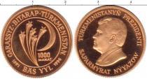 Каталог монет - монета  Туркменистан 1000 манат