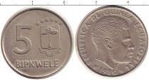 Каталог монет - монета  Экваториальная Гвинея 5 экуэль