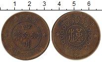 Каталог монет - монета  Сычуань 20 кеш