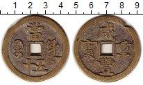 Каталог монет - монета  Китай 10 кеш