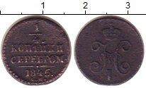 Каталог монет - монета  1825 – 1855 Николай I 1/4 копейки