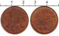 Каталог монет - монета  Маньчжурия 1 цент