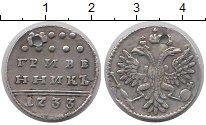 Каталог монет - монета  1730 – 1740 Анна Иоановна 1 гривенник