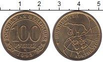 Каталог монет - монета  Шпицберген 100 рублей