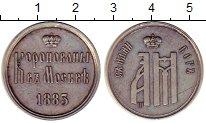 Каталог монет - монета  1881 – 1894 Александр III Коронационный жетон