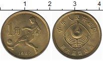Каталог монет - монета  Китай 1 джао